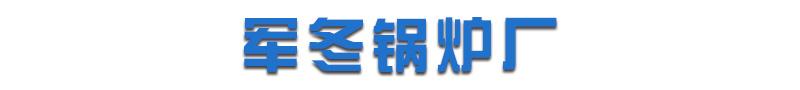 宁安市东京城镇军冬锅炉厂