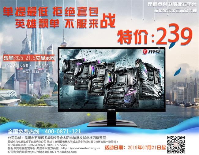 东星E925 21.5寸 特价239 云南总代理