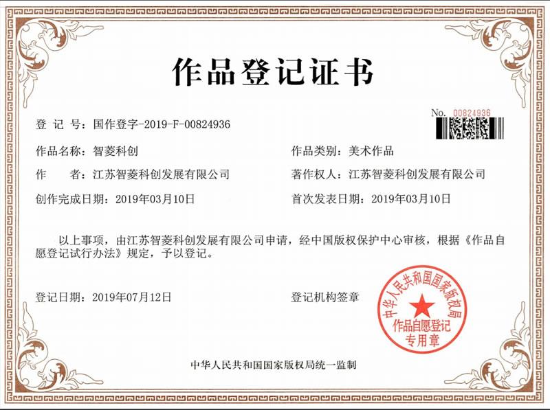 智菱科创版权登记成功
