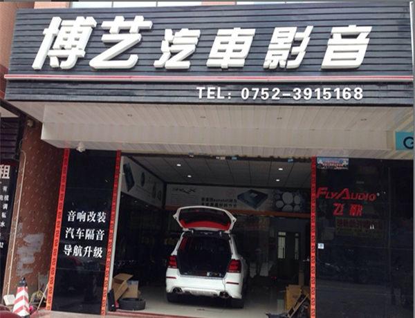 惠州汽车音响改装,惠州博艺汽车音响,汽车音响改装店