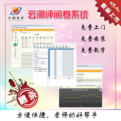 扫描阅卷系统价格|大同新荣区网上阅卷软件价位