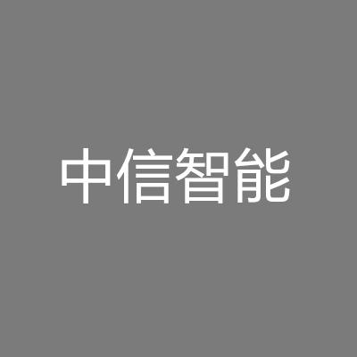 西安中信智能家居有限公司
