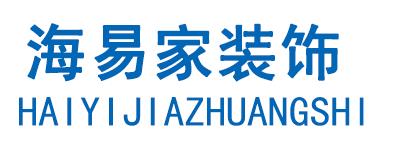 青島海易家裝飾工程有限公司煙台分公司