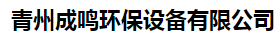 青州成鸣环保万博Manbetx官网manbetx客户端网页版