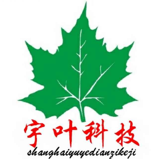 上海宇葉電子科技有限公司