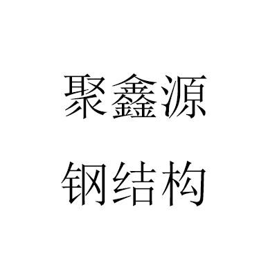 郑州聚鑫源钢结构活动房有限公司