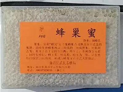 蜂巢蜜生產廠家-南陽哪里有供應精裝蜂巢蜜【武行金蜂】