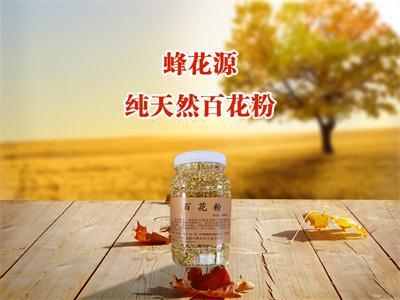 南陽蜂花粉加盟_供應南陽銷量好的蜂花粉