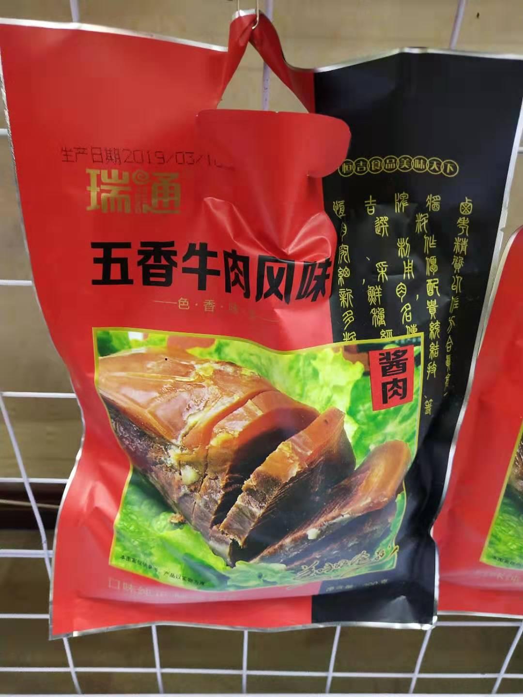 五香牛肉风味酱肉