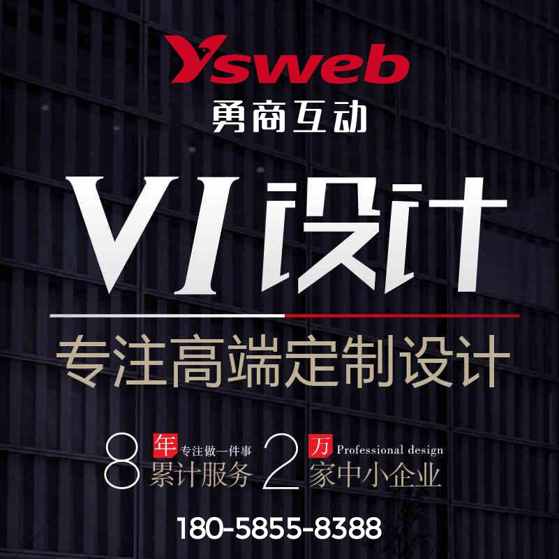 象山企业VI设计,品牌VI设计公司,象山企业品牌VI设计