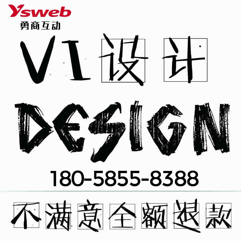 宁波企业VI设计-想找有信誉度的产品画册设计-就来勇商互动