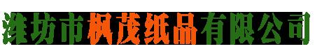 潍坊市枫茂纸品有限公司