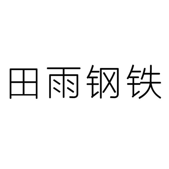 河南田雨鋼鐵貿易