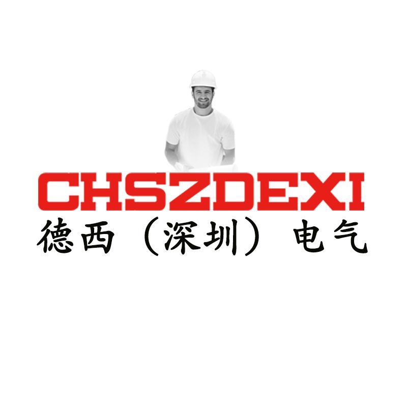 德西電氣(深圳)有限公司