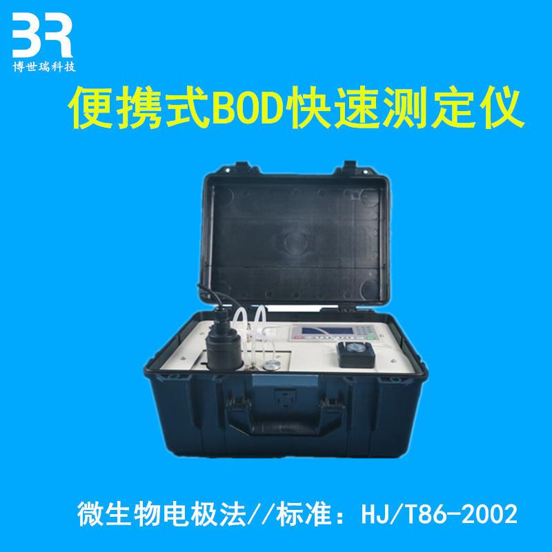 便攜式BOD快速測定儀_供應博世瑞科技口碑好的便攜式直讀BOD速測儀
