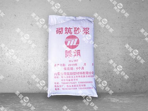 内蒙古砂浆批发-哪儿有卖品质好的呼和浩特干混砂浆