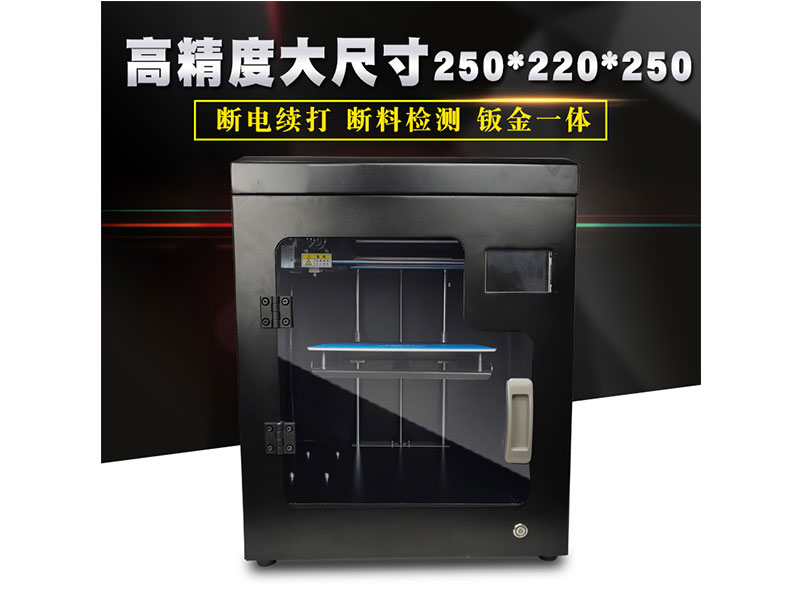3D打印機價格|專業商用3D打印機推薦