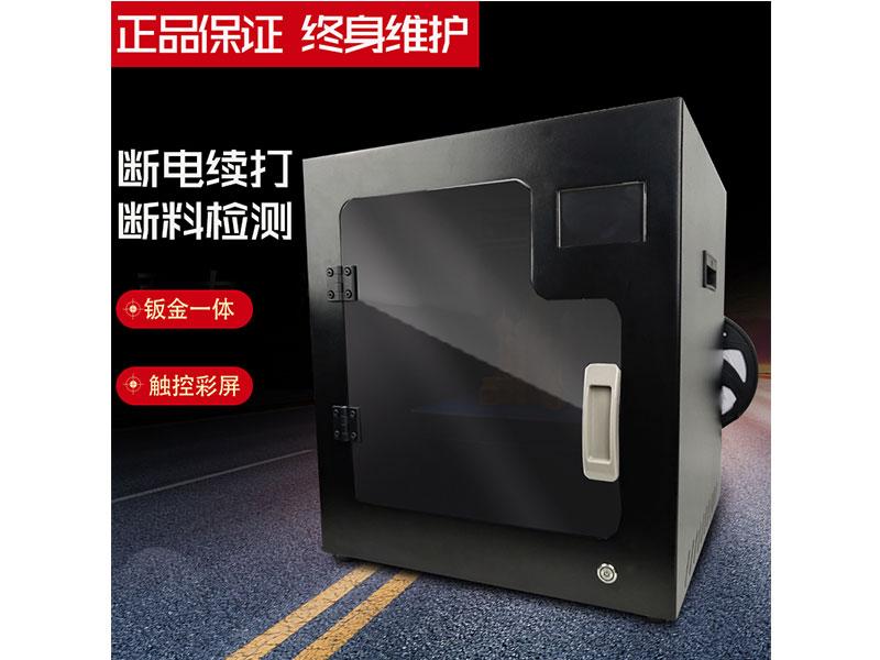 3D打印机DIY套件-河南报价合理的商用3D打印机哪里有供应