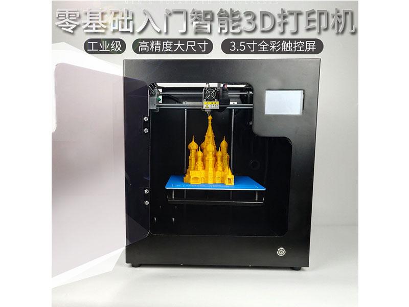 高精度3D打印機多少錢一臺_價位合理的商用3D打印機供應信息