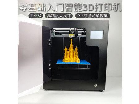 家用3D打印机-质量好的3D打印机,许昌点创三维倾力推荐