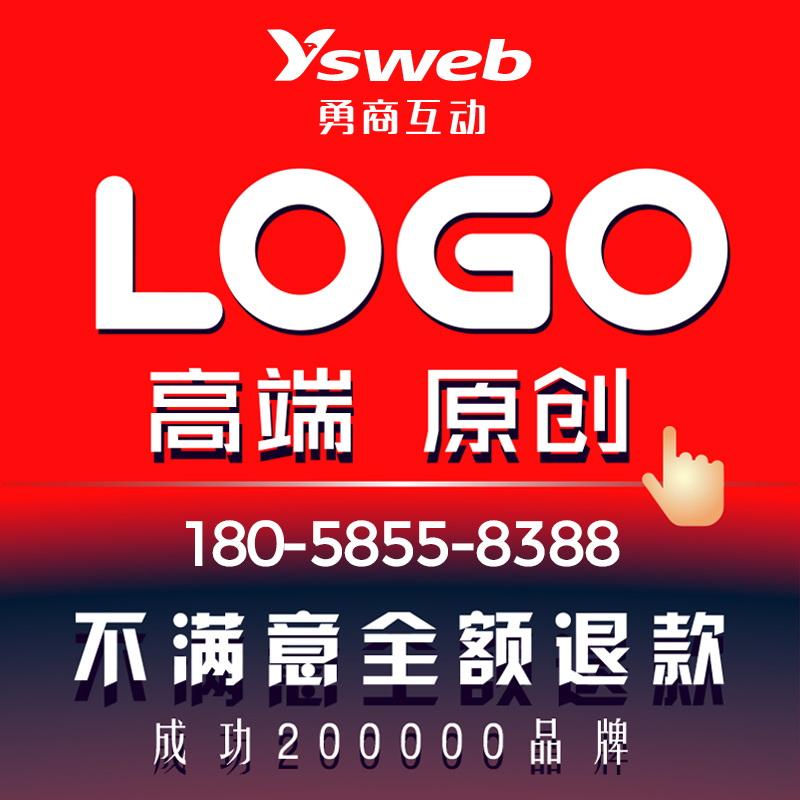 象山logo标志设计_实力强的logo标志设计公司_勇商互动