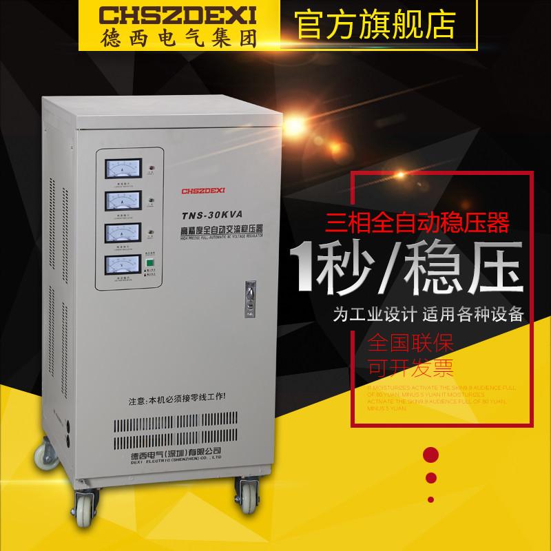 麻涌穩壓器-深圳價位合理的三相全自動補償式電力穩壓器品牌推薦