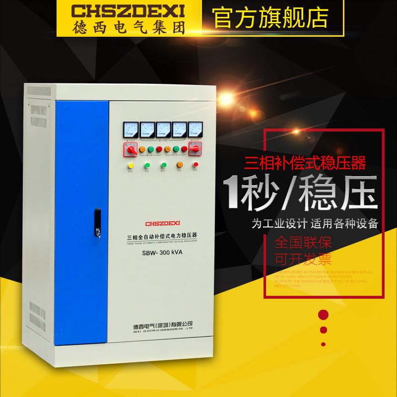 望牛墩wen压器-买良好的三相quan自动�gouナ降缌�wen压器-就选德xi电气