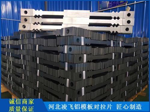 鋁模板拉片廠家
