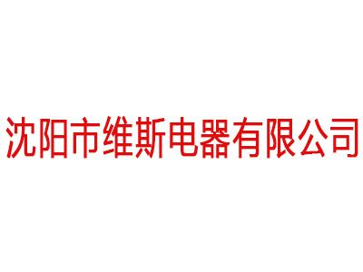 沈阳市维斯电器有限公司
