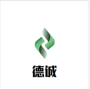 青島德誠工貿有限公司