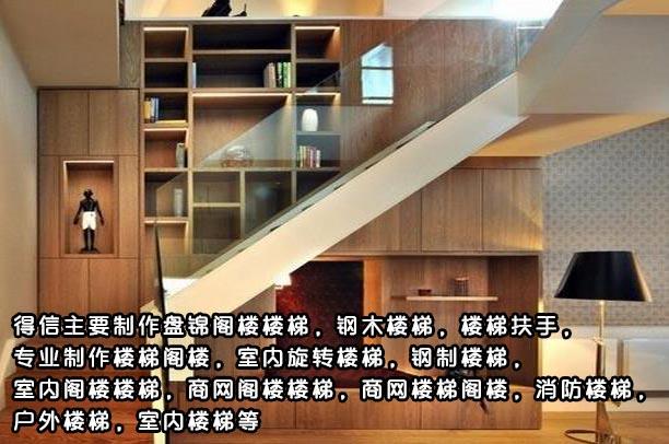 盘锦楼梯、盘锦阁楼楼梯设计要点,楼梯设计效果图鉴赏【得信】
