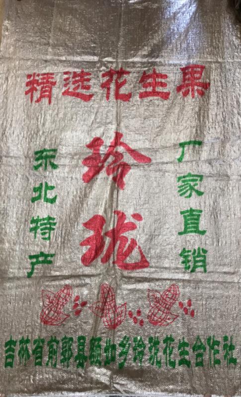 找哈爾濱編織袋|哈爾濱包裝-選擇哈爾濱鴻順