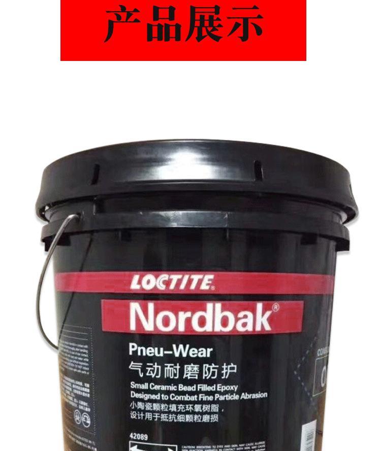 宁陕乐泰42089耐磨防护剂,厚德胶业_专业的乐泰耐磨防护剂42089提供商