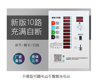河南投币式充电站-想买实惠的投币式充电站就来亿电新能源