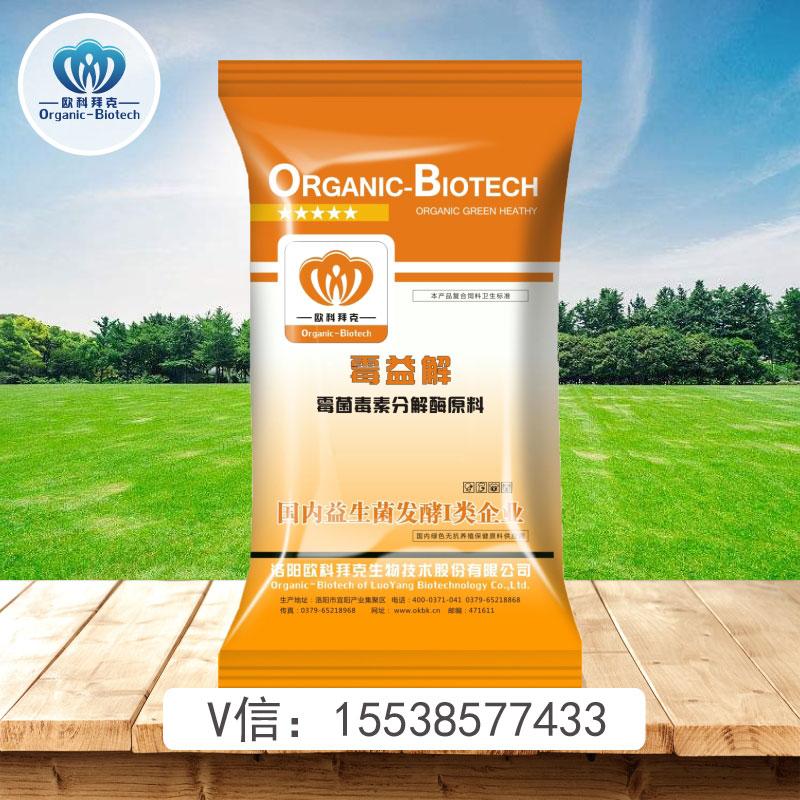 歐科拜克霉益解飼料脫霉劑玉米豆粕脫霉劑獸用