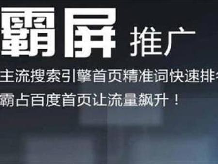 广州网络推广公司-全网推广