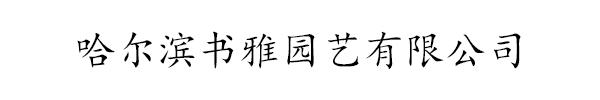哈尔滨书雅园艺有限公司
