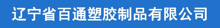 辽宁省百通塑胶制品有限公司