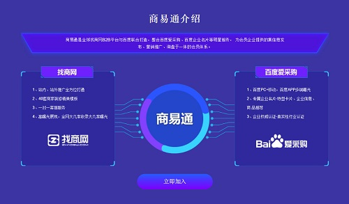 宁夏百度爱采购-河北省服务有保障的百度爱采购公司