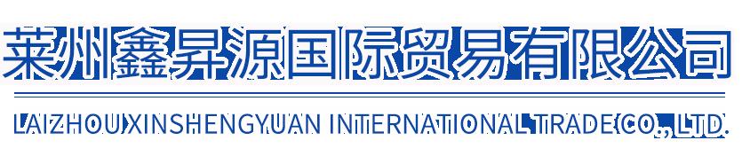 莱州鑫昇源国际贸易乐天堂fun88备用