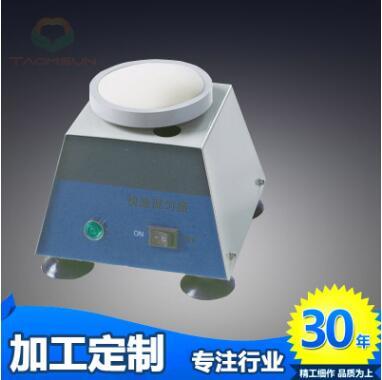 廠家直銷體積小功率大效率高操作簡便T02096快速混勻器