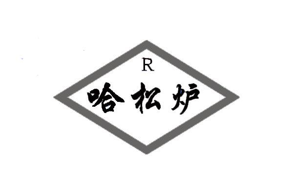 哈尔滨松花江节能电炉厂