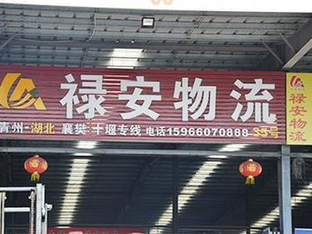 青州到湖北物流哪家好~祿安物流為您服務【青州到河南物流】