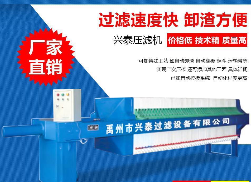 价位合理的板框压滤机_许昌兴泰污泥过滤设备规格