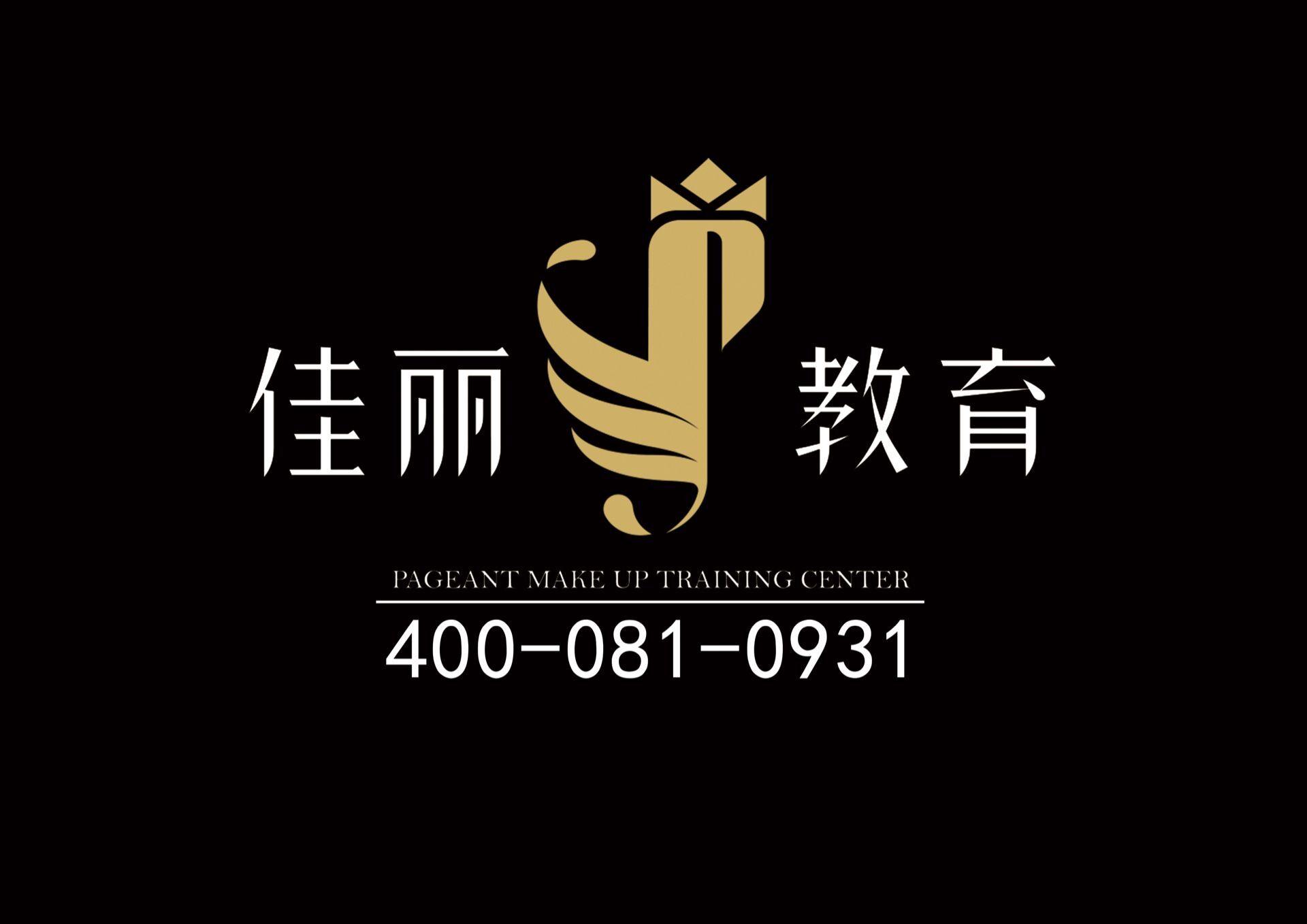 甘肃佳丽共创职业培训学校