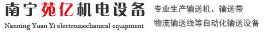 广西南宁苑亿机电设备有限公司