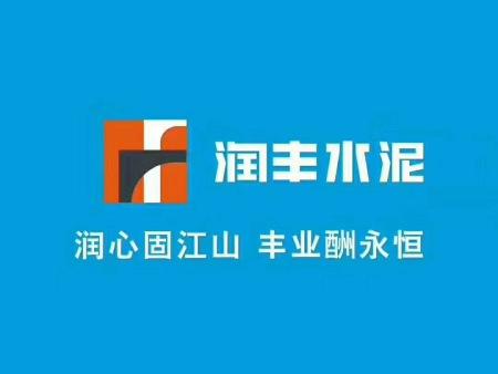 东莞复合硅酸盐水泥-出售东莞新式的润丰水泥