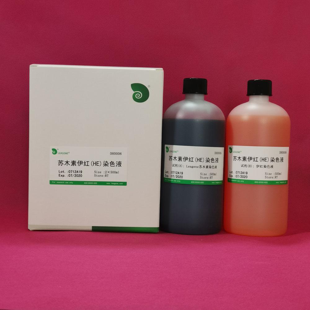脂肪組織固定液的固定步驟-北京好用的HE染色