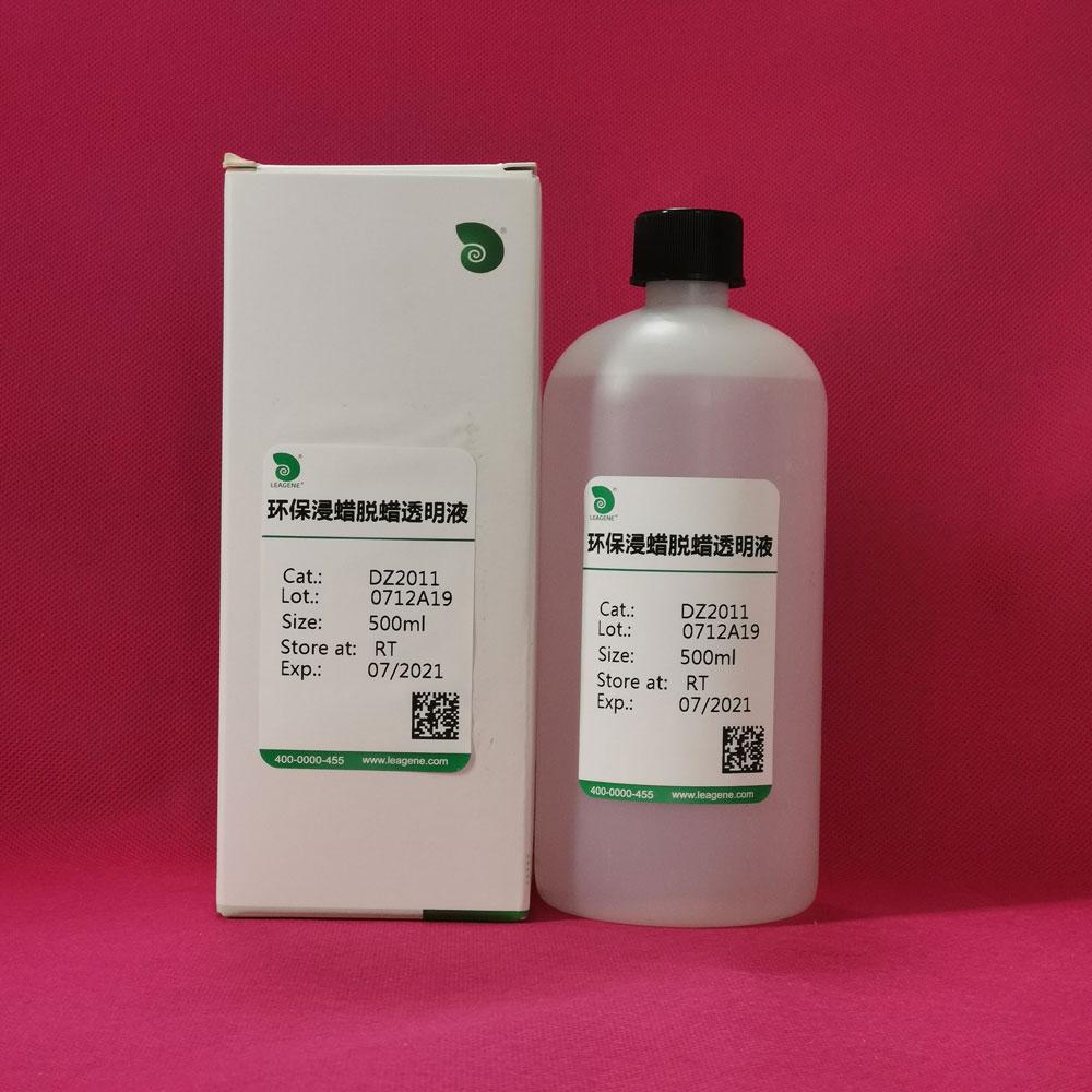 脂肪組織固定劑-質量可靠的HE染色雷根生物品質推薦