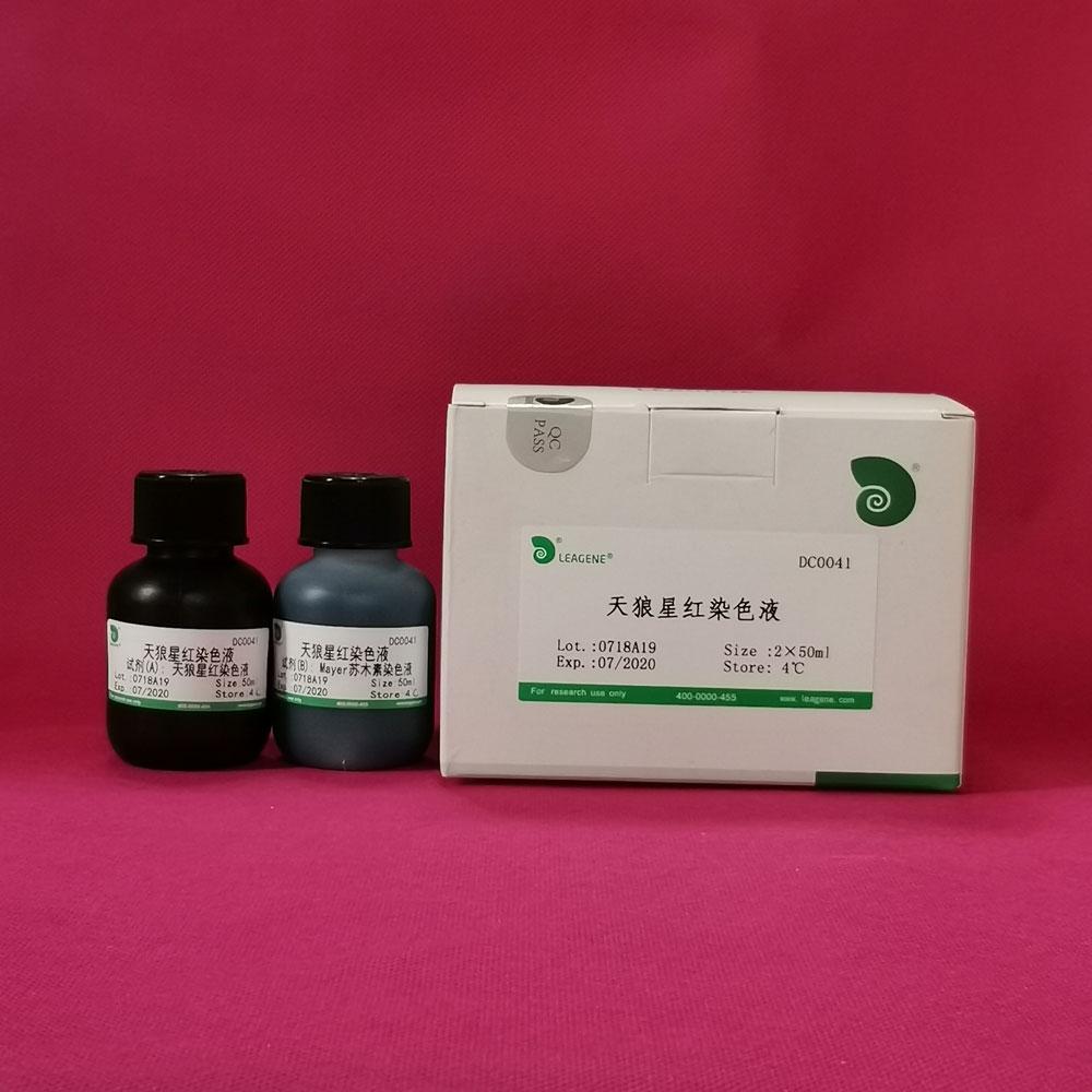 核蛋白染色液染色效果圖-知名廠家為你推薦價格公道的C-特殊染色